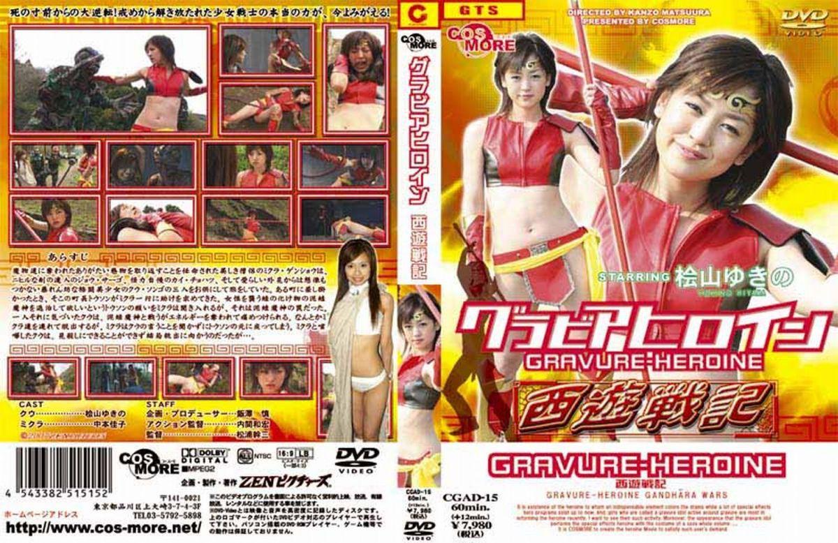 CGAD-15 グラビアヒロイン 西遊戦記 Heroine Action グラビアアイドル ZENピクチャーズ 松浦幹三