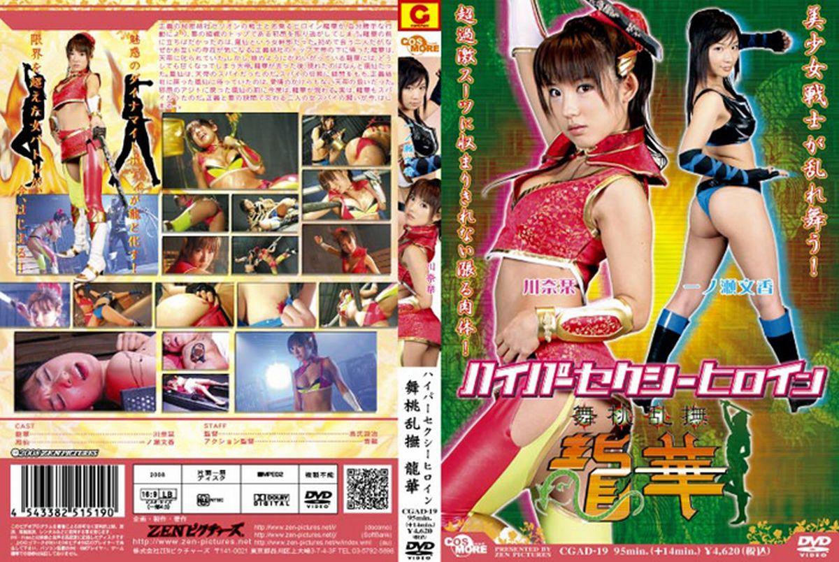 CGAD-19 ハイパーセクシーヒロイン 舞桃乱撫 龍華 イメージメーカー: イメージレーベル: Uniform / Costume