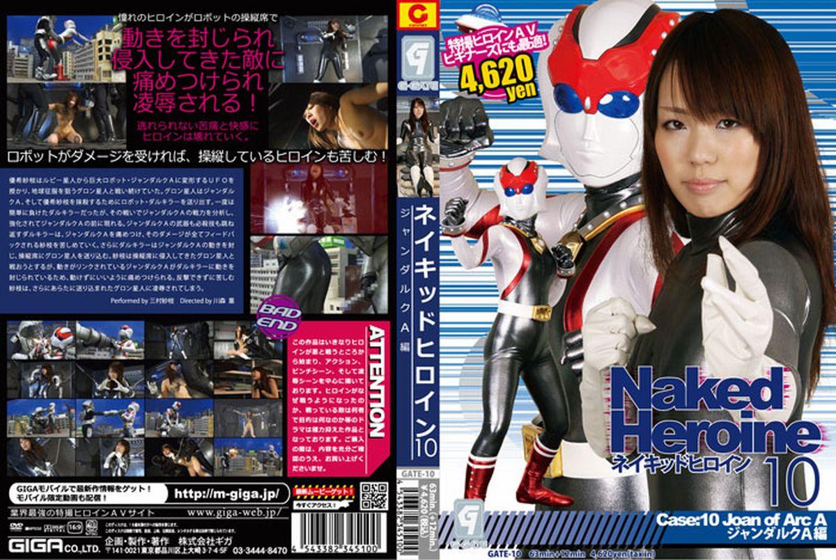 GATE-10 ネイキッドヒロイン 10 ジャンダルクA編 凌辱 75分 戦隊・アニメ・ゲーム