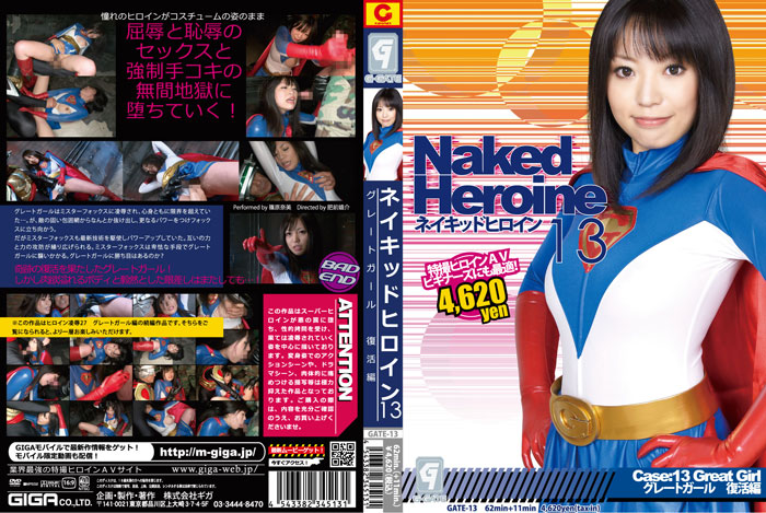 GATE-13 Naked Heroine 13 Phase:13 – Great Girl is Back, Nami Shinohara