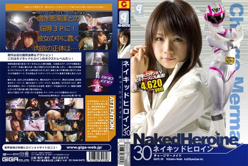 GATE-30 ネイキッドヒロイン 30 チャージマーメイド編 Rape Costume 乱交 戦隊・アニメ・ゲーム コスチューム