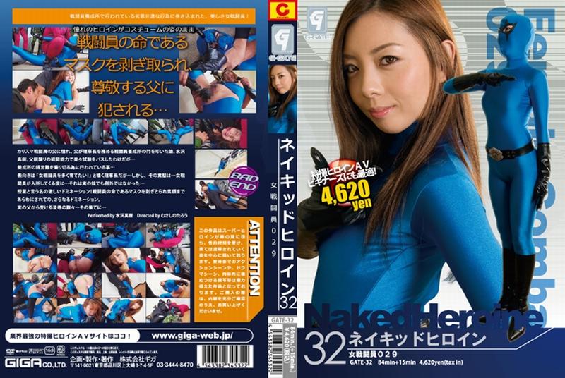 GATE-32 ネイキッドヒロイン 32 女戦闘員029編 2011/04/22 戦隊・アニメ・ゲーム GIGA(ギガ)