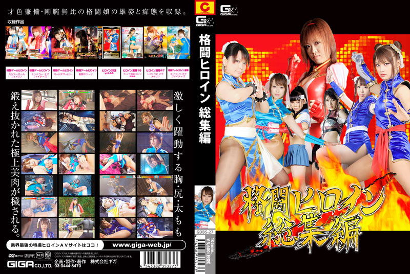 GDBS-27 格闘ヒロイン総集編 105分 2014/07/11