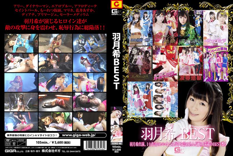 GDBS-46 羽月希BEST 戦隊・アニメ・ゲーム Omnibus
