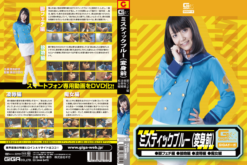 GDSC-45 Mystic-Blue Before Transformation, Sayo Arimoto