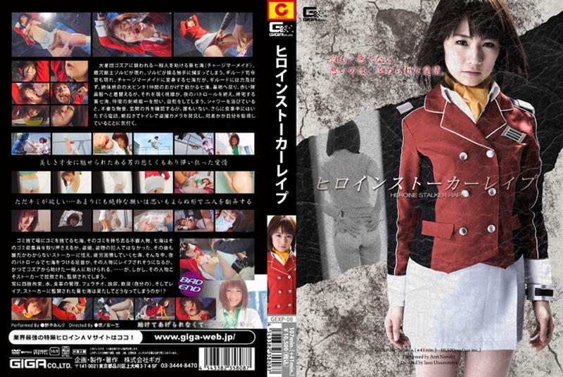 GEXP-08 ヒロインストーカーレイプ コスチューム スカトロ 調教 戦隊・アニメ・ゲーム
