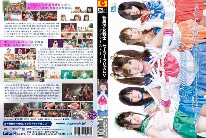 GEXP-17 新美少女戦士セーラープリズムV アフターストーリー ヒロイン妄想計画 142分 Costume