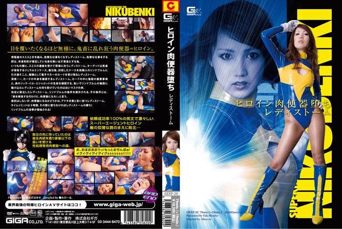 GEXP-20 ヒロイン肉便器堕ち レディストーム GIGA(ギガ) ヒロイン妄想計画 Rape コスチューム
