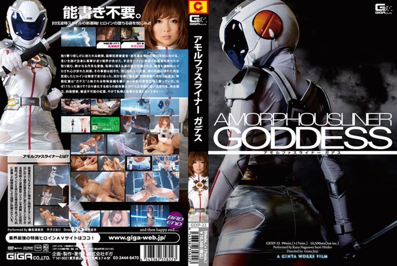 GEXP-22 アモルファスライナー ガデス 凌辱 2011/09/23 Torture
