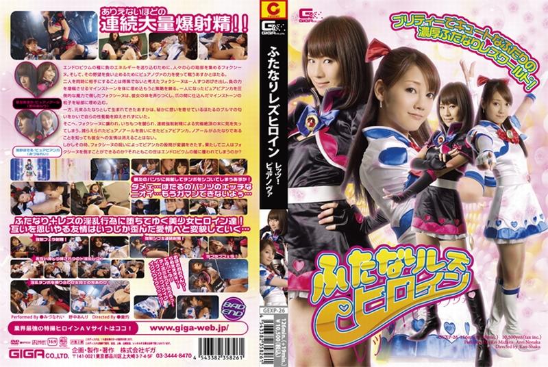 GEXP-26 ふたなりレズヒロイン レッツ!ピュアノヴァ School Girls 2011/10/28 Lesbian