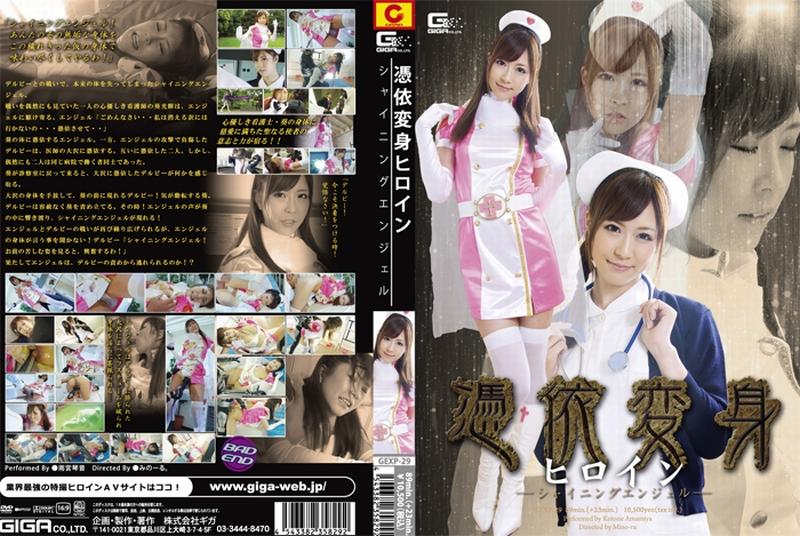 GEXP-29 憑依変身ヒロイン シャイニングエンジェル コスチューム ヒロイン妄想計画 2011/12/09