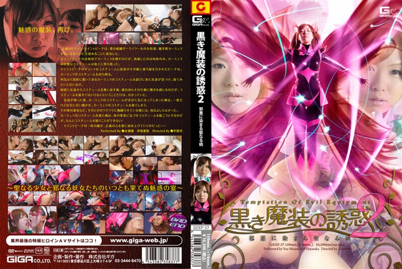 GEXP-37 黒き魔装の誘惑 2 邪悪に染まる聖なる桃 凌辱 輪姦・凌辱 調教 その他レズ