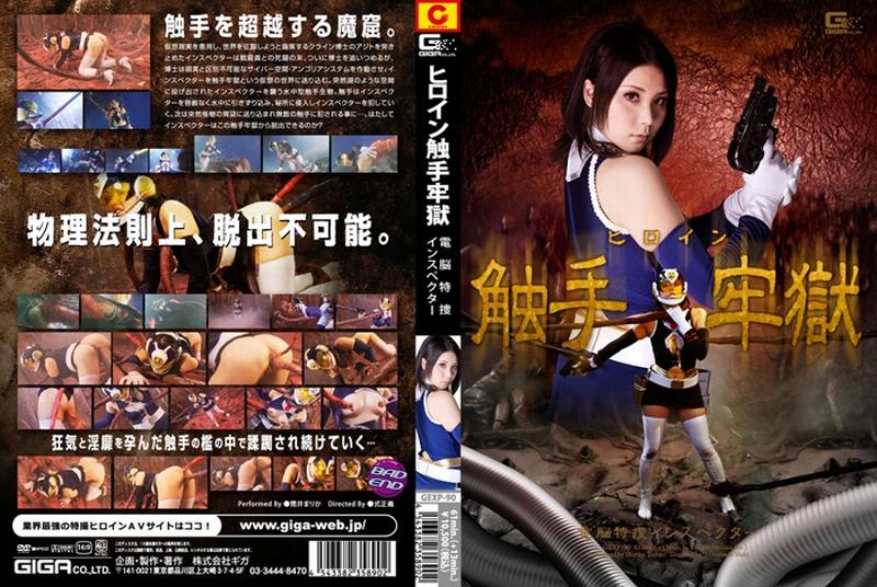 GEXP-90 ヒロイン触手牢獄 電脳特捜インスペクター Costume 戦隊・アニメ・ゲーム