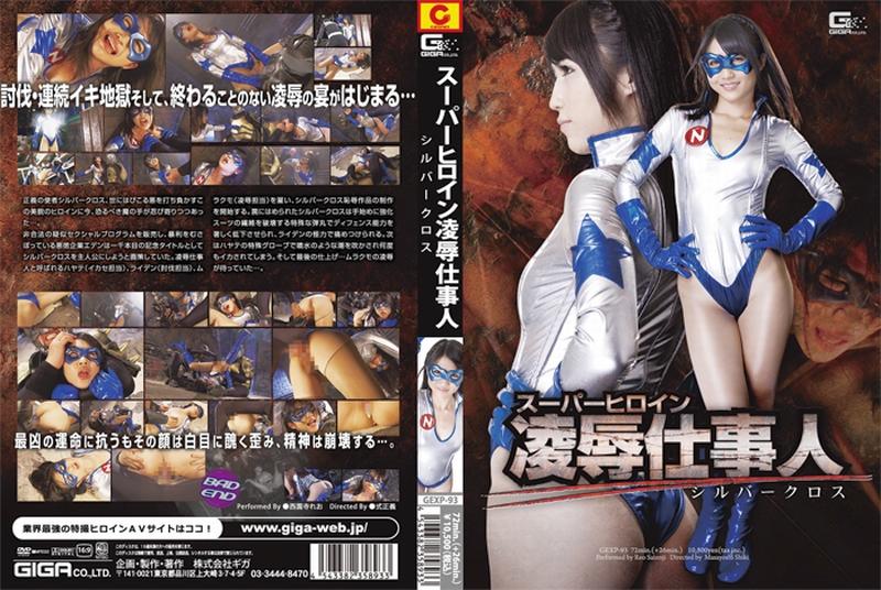 GEXP-93 スーパーヒロイン凌辱仕事人 シルバークロス 98分 戦隊・アニメ・ゲーム