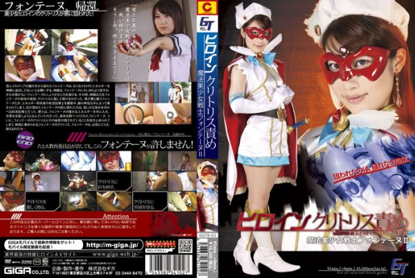 GGTB-02 ヒロインクリトリス責め 魔法美少女戦士フォンテーヌ 2 GIGA(ギガ) 2009/08/28 Rape