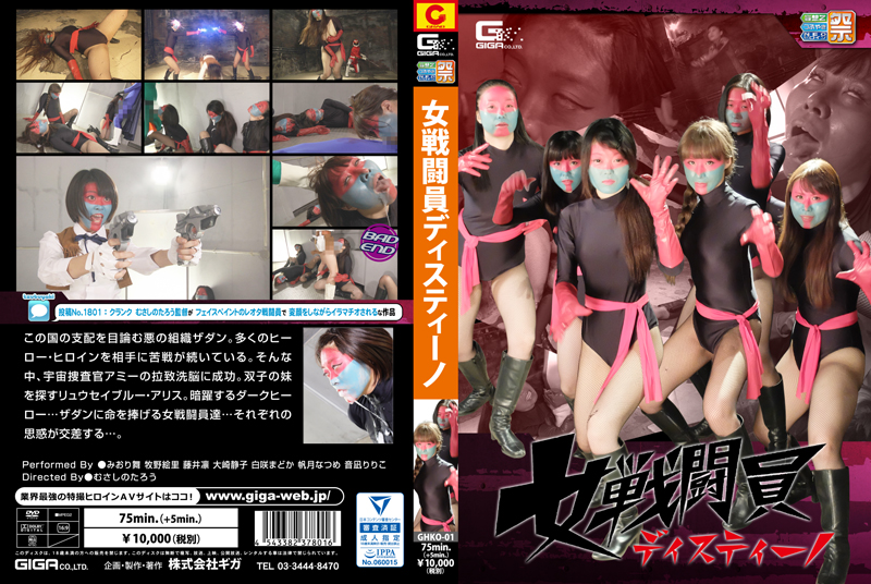 GHKO-01 女戦闘員ディスティーノ GIGA(ギガ) コスチューム 監禁・拘束
