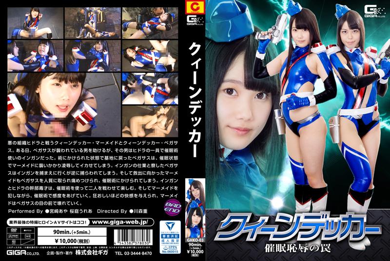 GHKO-03 クィーンデッカー 催眠恥辱の罠 コスチューム 輪姦・凌辱 企画 Rape