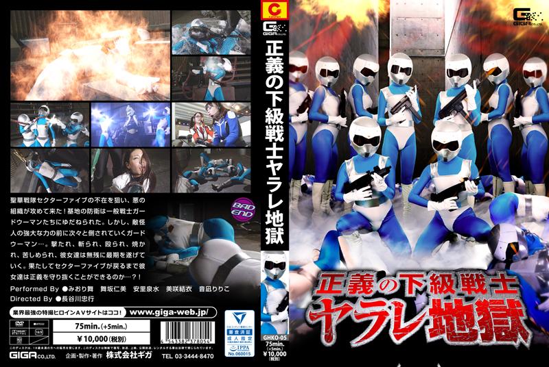 GHKO-05 正義の下級戦士ヤラレ地獄 コスチューム GIGA(ギガ)