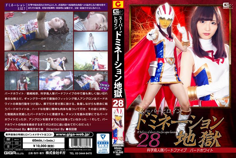 GHKO-06 スーパーヒロインドミネーション地獄28 科学鳥人隊バードファイブ ... Costume 戦隊・アニメ・ゲーム