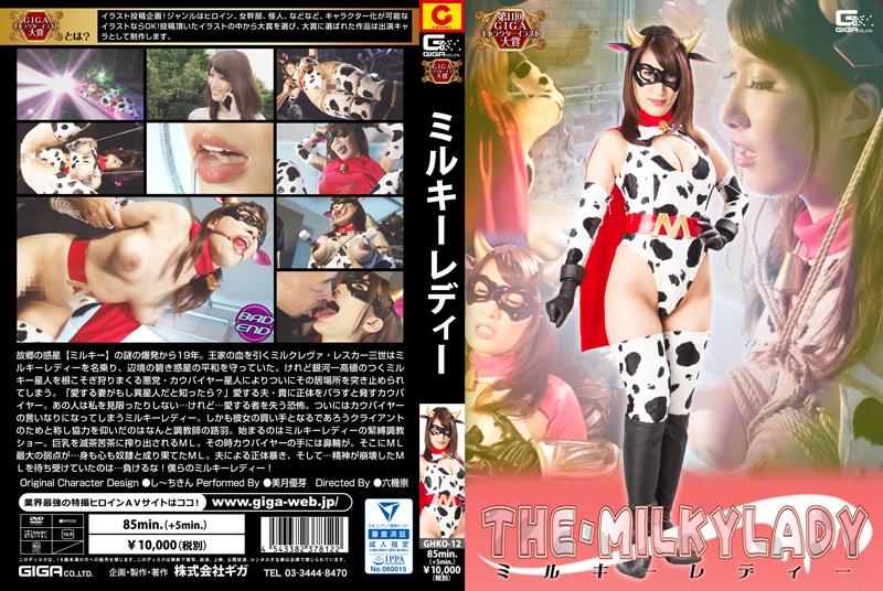 GHKO-12 ミルキーレディー Torture Rape 戦隊・アニメ・ゲーム