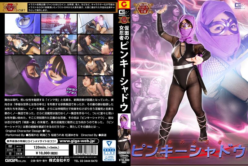 GHKO-17 仮面の女忍者ピンキーシャドウ Costume 鼻道