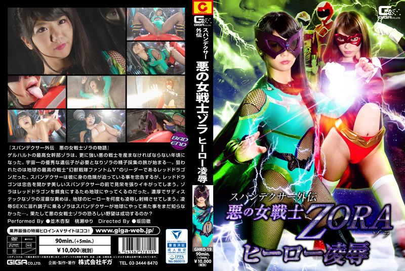 GHKO-19 スパンデクサー外伝 悪の女戦士ZORA ヒーロー凌辱 GIGA(ギガ) 2016/12/23