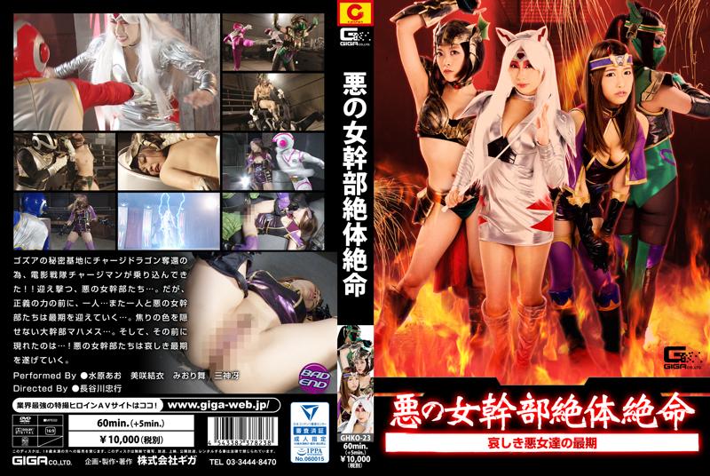 GHKO-23 悪の女幹部絶体絶命 ~哀しき女幹部の最期~ 65分 コスチューム