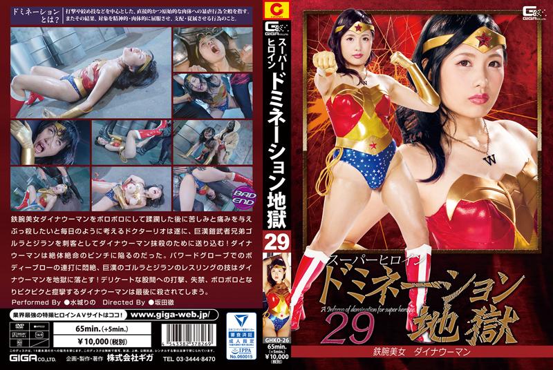 GHKO-26 スーパーヒロインドミネーション地獄29 鉄腕美女ダイナウーマン コスチューム 戦隊・アニメ・ゲーム