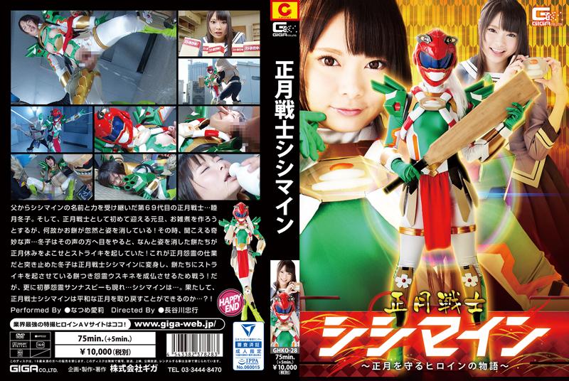 GHKO-28 正月戦士シシマイン ~正月を守るヒロインの物語~ Costume 長谷川忠行