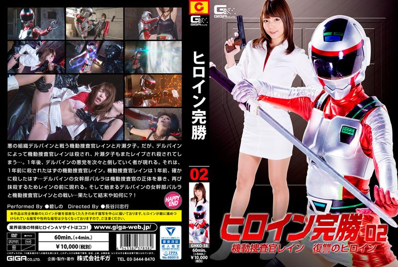 GHKO-38 ヒロイン完勝02 ~機動捜査官レイン 復讐のヒロイン~ 戦隊・アニメ・ゲーム Costume