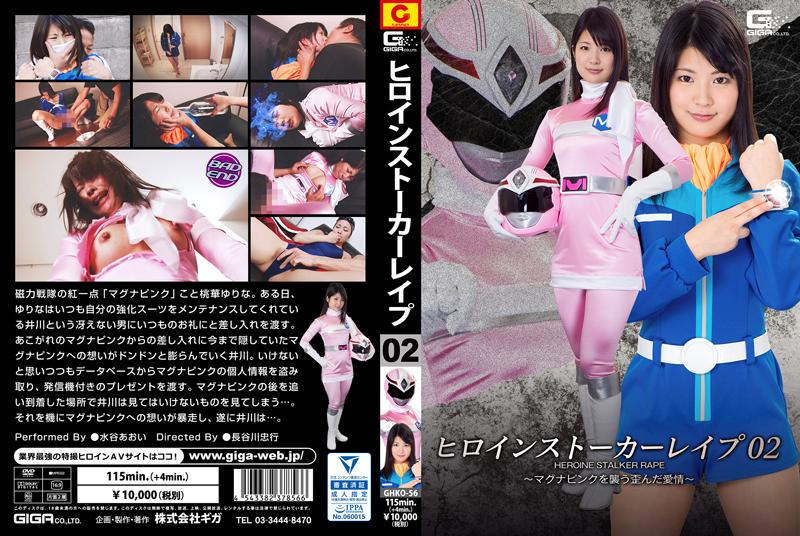 GHKO-56 ヒロインストーカーレイプ02 ~マグナピンクを襲う歪んだ愛情~ Costume Rape