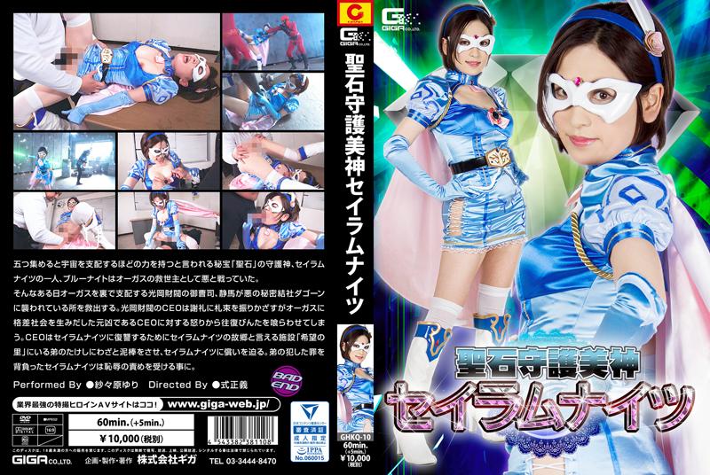 GHKQ-10 聖石守護美神セイラムナイツ 戦隊・アニメ・ゲーム 式正義 2018/06/08