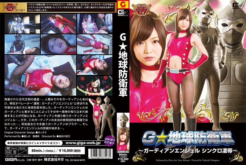 GHOR-43 G☆地球防衛軍 ~ガーディアンエンジェル シンクロ凌辱~ GIGA(ギガ) 85分 2016/06/10