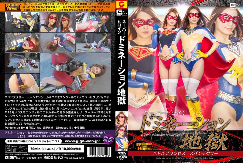 GHOR-50 スーパーヒロインドミネーション地獄 バトルプリンセス ... 2016/06/24 Costume