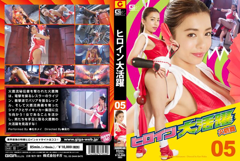 GHOR-64 ヒロイン大活躍05 火鷹舞 コスチューム 戦隊・アニメ・ゲーム Rape
