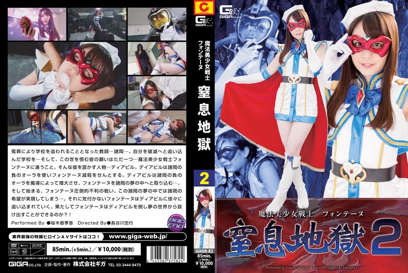 GHOR-82 魔法美少女戦士フォンテーヌ 窒息地獄2 SM Costume GIGA(ギガ)