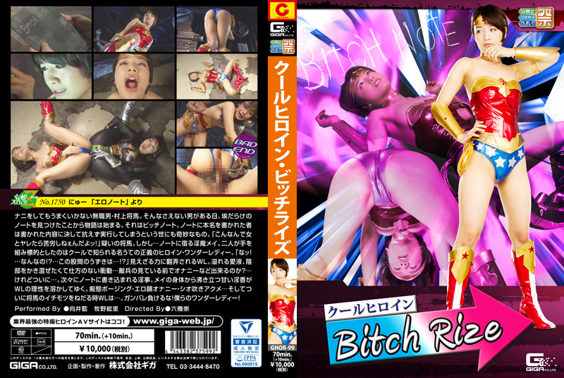 GHOR-99 クールヒロイン・ビッチライズ Costume 戦隊・アニメ・ゲーム