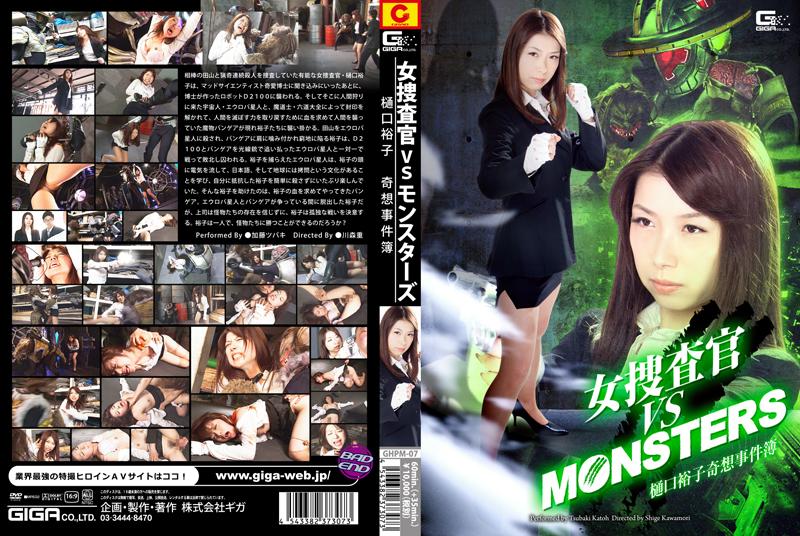 GHPM-07 女捜査官vsモンスターズ 樋口裕子奇想事件簿 Costume 2015/07/24