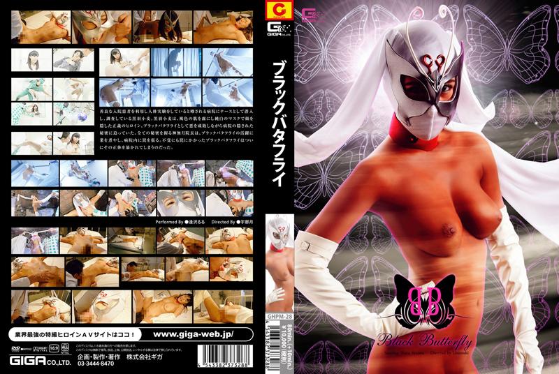GHPM-28 ブラックバタフライ ナース・女医 2015/09/11