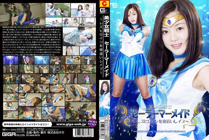 GHPM-48 美少女戦士セーラーマーメイド ~レズヒロインを夜這いレイプ~ 105分 2015/10/09 輪姦・凌辱 メイド系