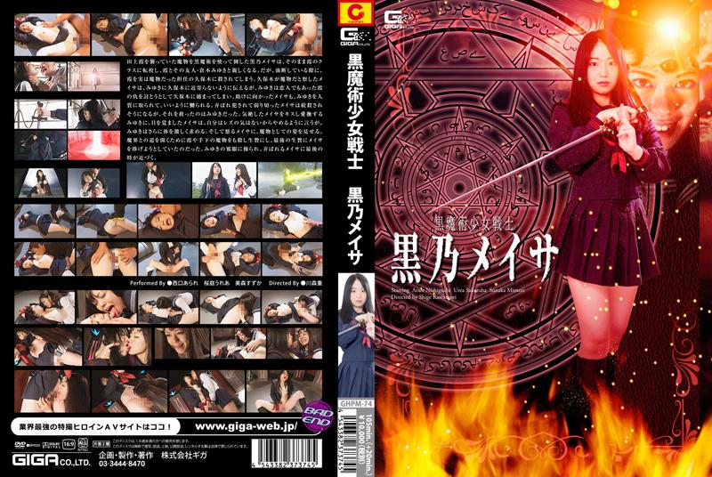 GHPM-74 黒魔術少女戦士 黒乃メイサ レズ GIGA(ギガ) ギガ