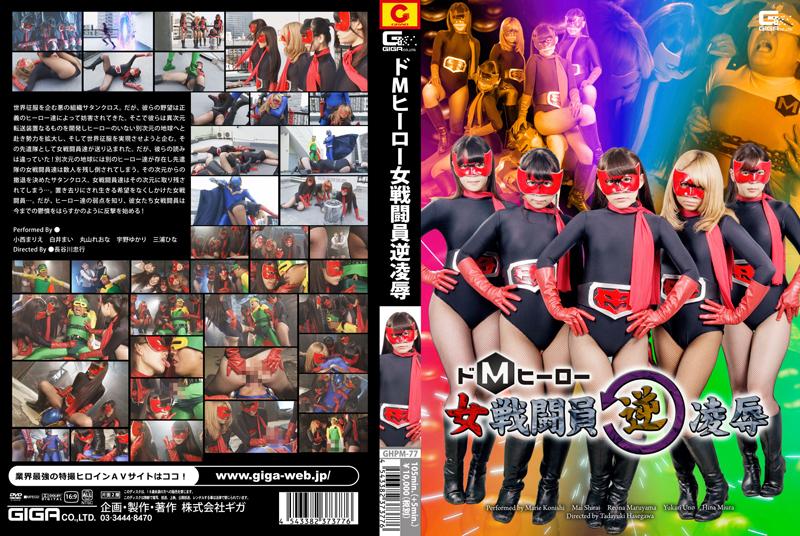 GHPM-77 ドMヒーロー女戦闘員逆凌辱 2015/12/25 Rape 長谷川忠行
