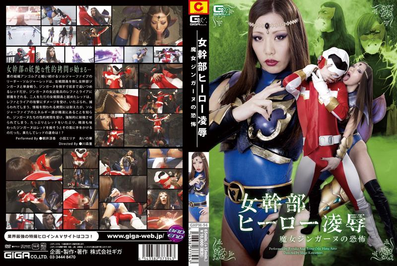 GHPM-94 女幹部ヒーロー凌辱 魔女ジンガーヌの恐怖 Rape 川森重 戦隊・アニメ・ゲーム