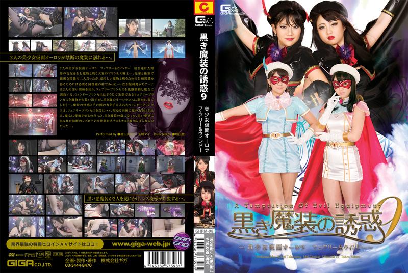 GHPM-98 黒き魔装の誘惑9 美少女仮面オーロラフェアリー&ウィンドー Rape Torture 130分 2016/02/26
