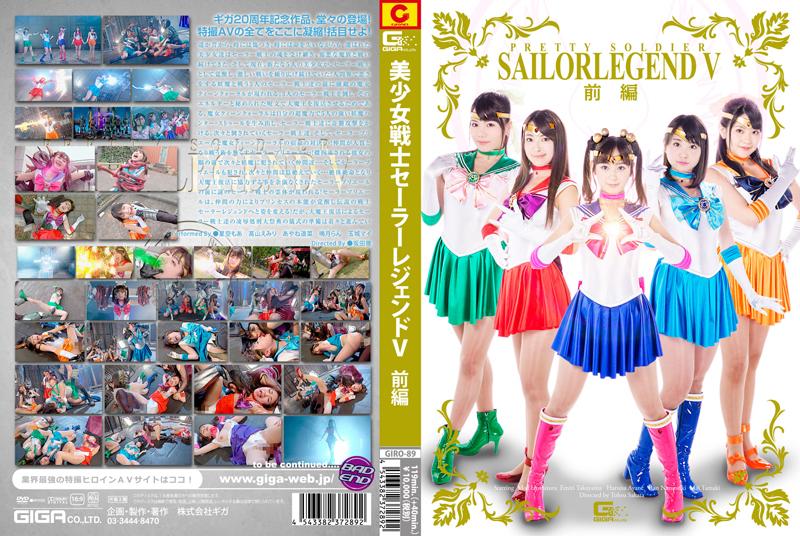 GIRO-89 美少女戦士セーラーレジェンドV 前編 159分 Rape 2015/06/12