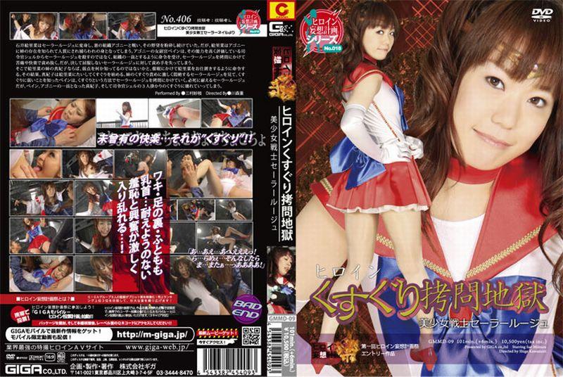 GMMD-09 ヒロインくすぐり拷問地獄 美少女戦士セーラールージュ GIGA(ギガ) 戦隊・アニメ・ゲーム ギガ