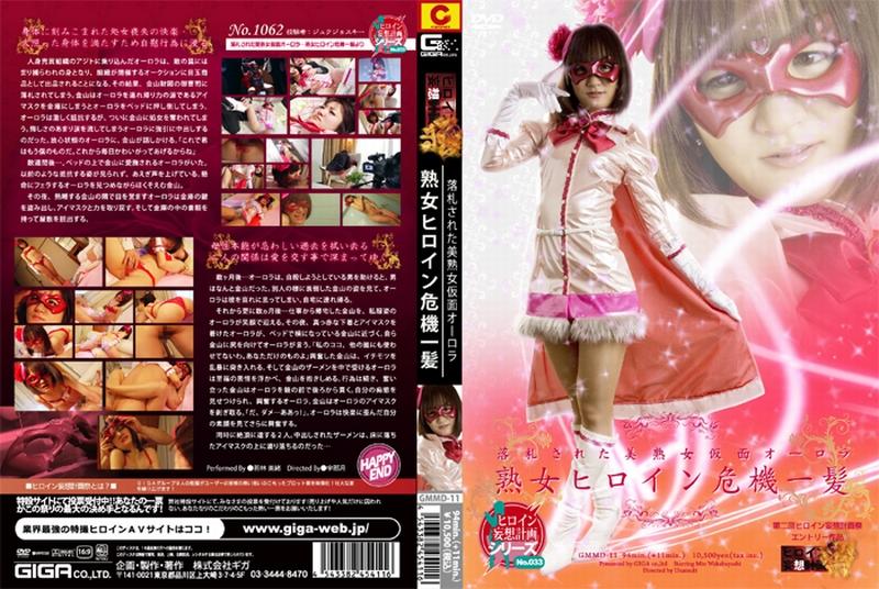 GMMD-11 熟女ヒロイン危機一髪 落札された美熟女仮面オーロラ 企画 Planning 輪姦・凌辱 Costume