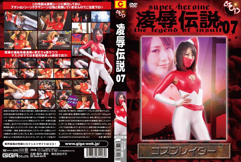 GODS-07 凌辱伝説 07 コスプレイダー 輪姦・凌辱 Planning 企画 Costume