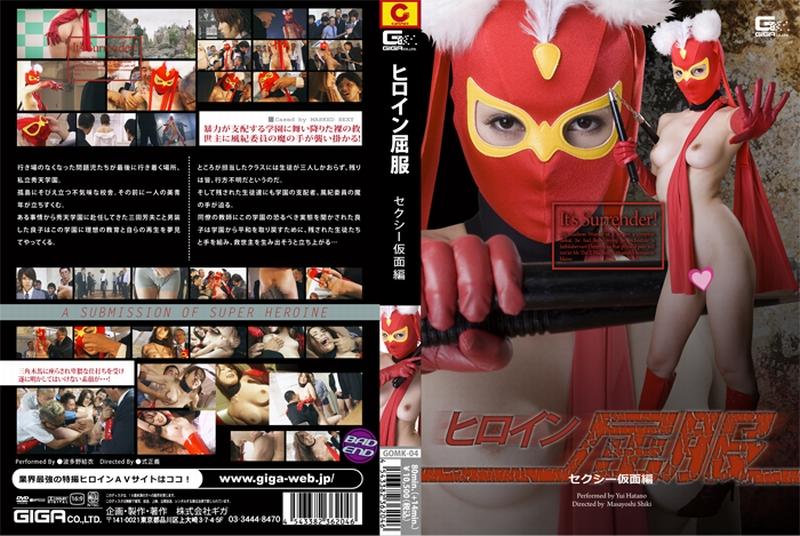 GOMK-04 ヒロイン屈服 セクシー仮面編 ギガ 式正義