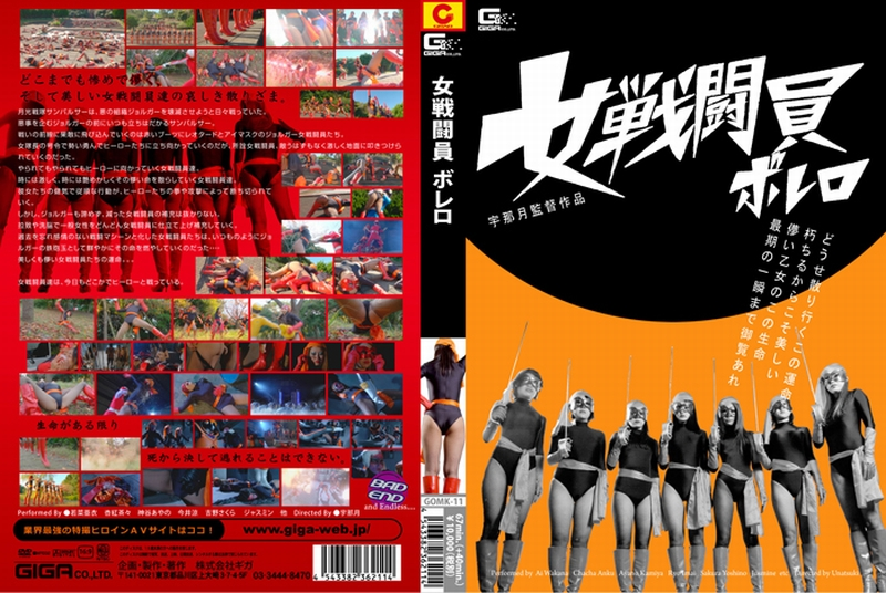 GOMK-11 女戦闘員ボレロ ブーツ・パンプス(フェチ) Fetish Costume 凌辱